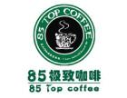 85極致咖啡加盟骗局 有加盟85咖啡亏损了的吗