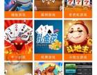 义乌020商城开发 义乌APP棋牌游戏开发 马酱开发
