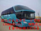 (西安到高港)客车/汽车(随车电话+/13088957021