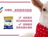 提高牛羊豬成活率,給羔羊吃的奶粉,牛羊代乳粉,中博特奶粉飼料