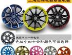 七夕轮毂电镀修复半价优惠 钢圈翻新整形