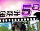 金帝宇5D动感影院加盟