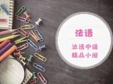 广州法语课程一对一 专业法语教程与国际接轨
