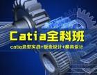 上海闵行模具设计培训,老板喜欢能为开模节省成本的设计师