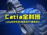 上海catia培训,汽车钣金设计培训从入门到精通