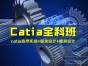 上海catia培训 免费先试听满意再学习 产品设计培训