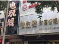 昌平昌平县城鼓楼西街小吃快餐店转让492582