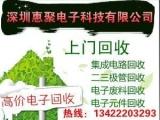 东莞塘厦收购电子IC芯片