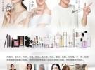 麦吉丽中国新歌声护肤品