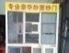 乾浩——专业防蚊纱窗铝合金门窗工程