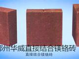 郑州直接结合镁铬砖批发供应,镁铬砖批发