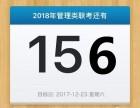 备考2018研究生泰祺厦门 系统(二)班8月12日强势登场