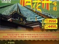 尊享西藏纯玩无购物无自费双卧12日