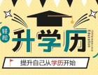 提升学历 博轩教育2018 成人考试,专升本!
