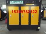 山东临沂厂家专业生产光氧催化除臭净化器 工业废气处理环保设备