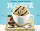 江苏冰淇淋加盟连锁店 冰淇淋蛋糕加盟店