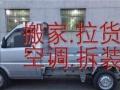 专业居民搬家公司搬家运输 就近派车省心省钱全城服务