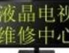 株洲创维电视机售后服务点维修电话2018网站欢迎光临你