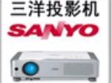 上海三洋投影仪维修中心sanyo投影仪维修电话站原装灯泡专卖