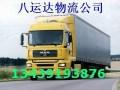 北京和平里物流公司北京和平里和平西桥附近物流公司