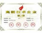 六安软件著作权 专利 商标申请,六安高新技术企业项目申报