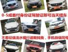 重庆渝北喜相逢以租代购汽车服务股份有限公司