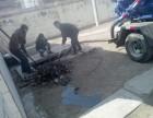 胶南泊里镇抽污水池 董家口清理化粪池 沉淀池