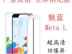 魅族 魅蓝Meta L   手机钢化玻璃