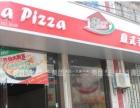 那披萨加盟 西餐 投资金额 1-5万元
