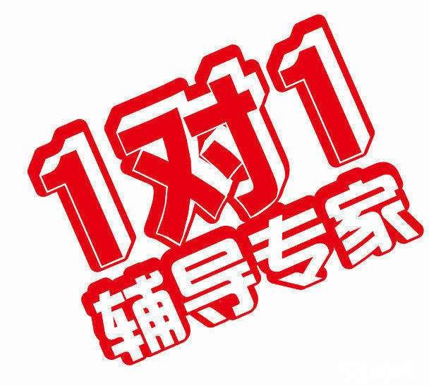 南京一对一上门家教 找爱家教更专业的老师教学