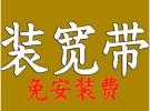 北京(长城宽带)限时特价套餐!!正规营业厅办理