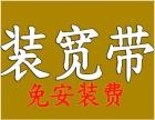 北京怀柔宽带安装