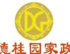 陕西德桂园老年移动服务中心