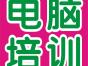 南海电脑培训桂城电脑培训禅城电脑培训平洲电脑培训