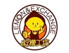 火爆朋友圈的加盟项目 0元开店柠檬工坊加盟