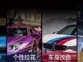 【南森汽车改色贴膜】汽车贴膜加盟 8年品牌实力保障