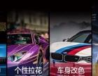 【南森汽车改色贴膜】8年品牌 实力保障