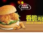 麦乐基炸鸡汉堡加盟