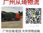 广州市海珠区华洲仓储物流/广州货运/从琦物流