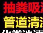 山东临沂高新区专业【市政管道清洗】管道清淤泥 抽粪
