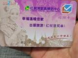 泰國旅游卡轉手