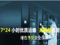 枣庄联通机房,服务器出租托管大带宽业务