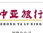 中亚旅行福建分公司