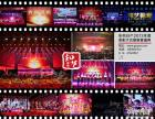 广州晚会现场直播拍摄 公司年会演出拍摄 大型晚会庆典录像