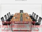 全新会议桌定做厂家直销板式会议桌钢架会议桌销售,回收二手家具