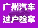 廣州白云羅沖圍汽車年審 上牌 過戶