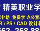 阳江精英学院 国家补助不用钱学办公室\平面设计课程