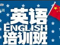 花都英语培训花都哪里有好的英语培训机构