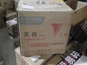 山东天能免维护电池专业供应免维护电池