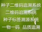 种子二维码追溯系统 种子二维码标签溯源